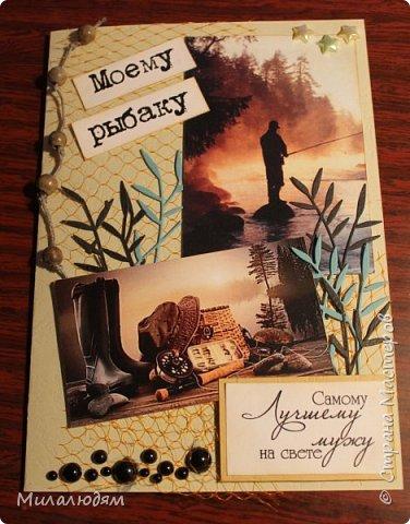 Всем здравствуйте. Я сегодня с открыткой для любимого мужа. На 23 февраля ничего не стала делать, а сделала на 25 февраля, на его День рождения. Он у меня всегда был заядлым рыбаком. Последнее время обленился.  фото 1