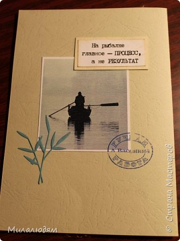 Всем здравствуйте. Я сегодня с открыткой для любимого мужа. На 23 февраля ничего не стала делать, а сделала на 25 февраля, на его День рождения. Он у меня всегда был заядлым рыбаком. Последнее время обленился.  фото 7