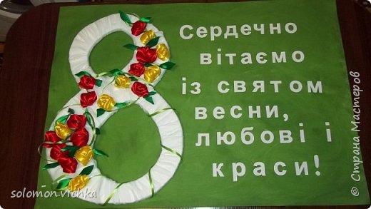 Вот такое поздравление для учителей придумала на 8 Марта))) фото 1
