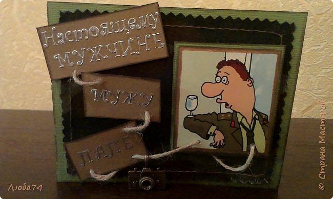 Всем  доброго вечера! Уже  третий год делаю вот такие открытки к 23 февраля, так как идут они у меня на ура. Идею  таких открыток увидела у замечательных мастериц Ольги Качуровской http://stranamasterov.ru/node/517703?c=favorite  и Ольги (Планета Юпитер) http://stranamasterov.ru/node/725109 . Девочки, спасибо вам большое за ваши шикарные идеи! фото 19