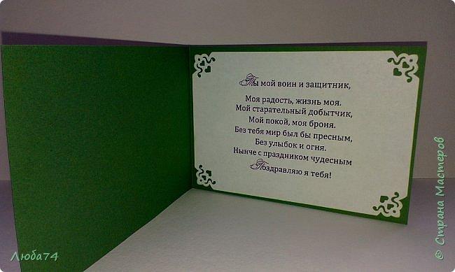 Всем  доброго вечера! Уже  третий год делаю вот такие открытки к 23 февраля, так как идут они у меня на ура. Идею  таких открыток увидела у замечательных мастериц Ольги Качуровской http://stranamasterov.ru/node/517703?c=favorite  и Ольги (Планета Юпитер) http://stranamasterov.ru/node/725109 . Девочки, спасибо вам большое за ваши шикарные идеи! фото 12