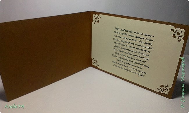 Всем  доброго вечера! Уже  третий год делаю вот такие открытки к 23 февраля, так как идут они у меня на ура. Идею  таких открыток увидела у замечательных мастериц Ольги Качуровской http://stranamasterov.ru/node/517703?c=favorite  и Ольги (Планета Юпитер) http://stranamasterov.ru/node/725109 . Девочки, спасибо вам большое за ваши шикарные идеи! фото 11