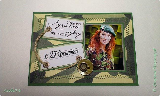 Всем  доброго вечера! Уже  третий год делаю вот такие открытки к 23 февраля, так как идут они у меня на ура. Идею  таких открыток увидела у замечательных мастериц Ольги Качуровской http://stranamasterov.ru/node/517703?c=favorite  и Ольги (Планета Юпитер) http://stranamasterov.ru/node/725109 . Девочки, спасибо вам большое за ваши шикарные идеи! фото 7