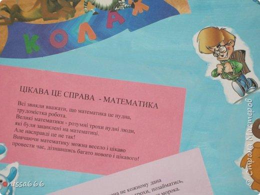 Газета для школы.  Математическая неделя. Идею подсмотрела здесь http://stranamasterov.ru/node/631523  У меня на украинском языке. фото 8