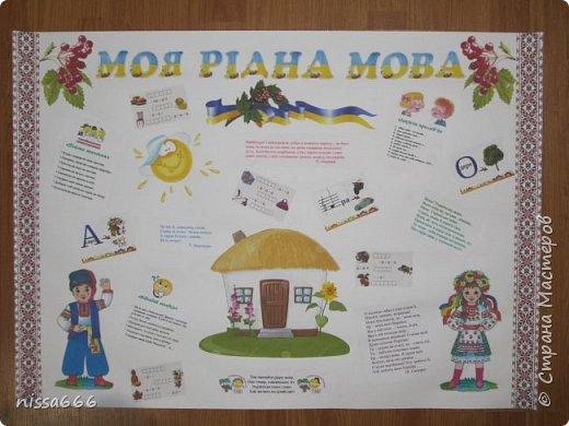 Газета для школы. Неделя украинского языка.   фото 1