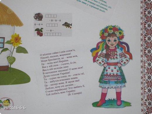 Газета для школы. Неделя украинского языка.   фото 4