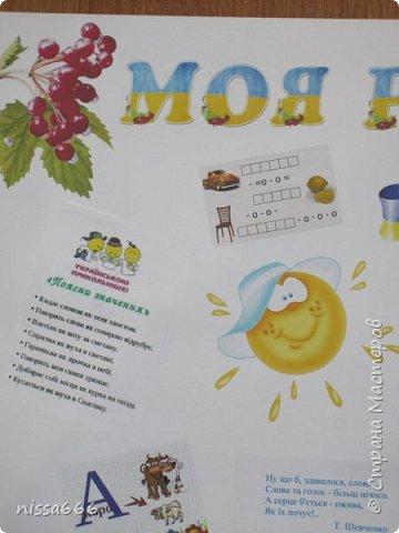 Газета для школы. Неделя украинского языка.   фото 5