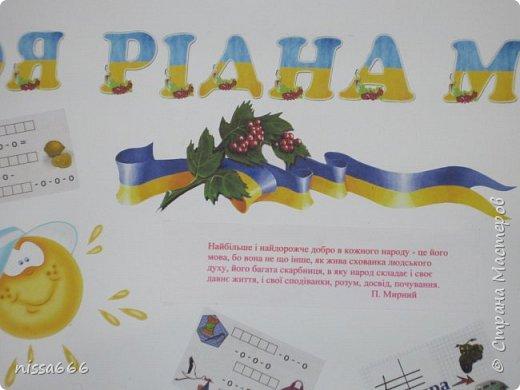 Газета для школы. Неделя украинского языка.   фото 8