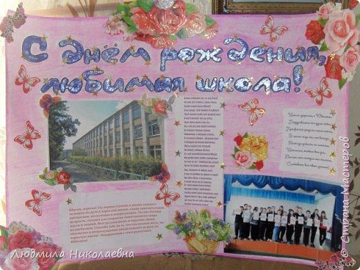 стенгазета в школу  на юбилей школы. фото 1