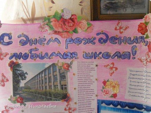 стенгазета в школу  на юбилей школы. фото 2