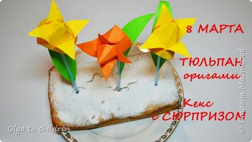 Сладкий подарок с сюрпризом на 8 марта (детское творчество)