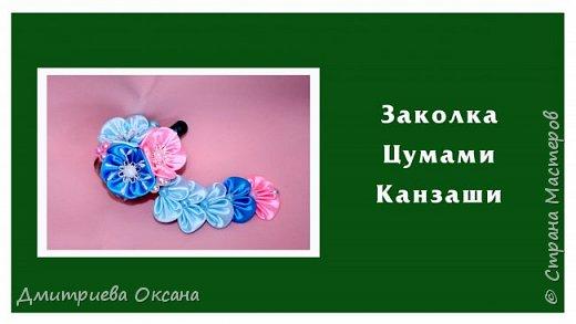 Мастер-класс в технике Канзаши. Сегодня в мастер-классе мы будем делать своими руками украшение для волос - заколку для волос. Заколку на голову украшаем оригинальными цветками в технике Канзаши. Цветы Канзаши  делаем из атласных лент шириной 5 см, в работе также используем красивые серединки для цветков. Удачи в творчестве!!!  фото 1