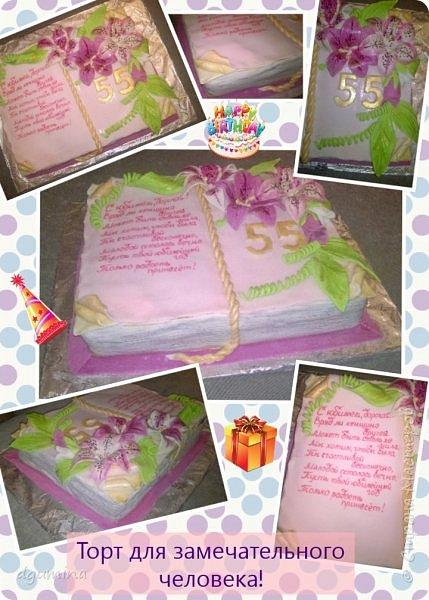 Торт-книга. фото 1