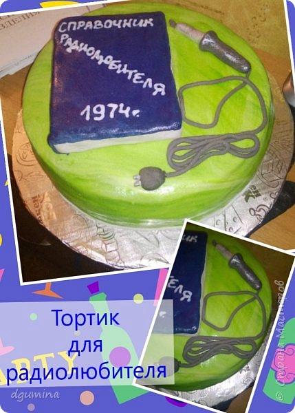 Торт-книга. фото 2