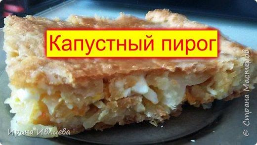 Прошу отведать капустного пирога. Калорийный конечно, но малееееньким кусочком можно себя побаловать? Кто не на диете ПРИЯТНОГО АППЕТИТА :) !!! фото 1