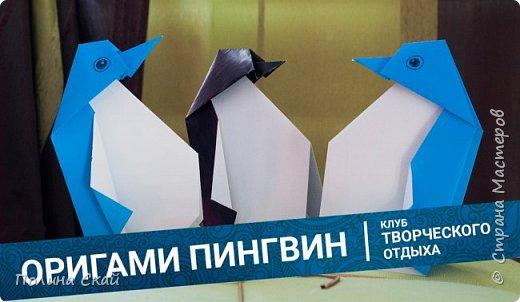 МК.Оригами пингвин.
