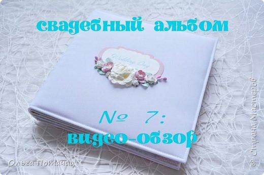 Всем привет! Хочу показать свой очередной альбом на заказ, на этот раз свадебный в розово-бирюзовых тонах. Буду рада комментариям по работе! Спасибо за внимание!=)