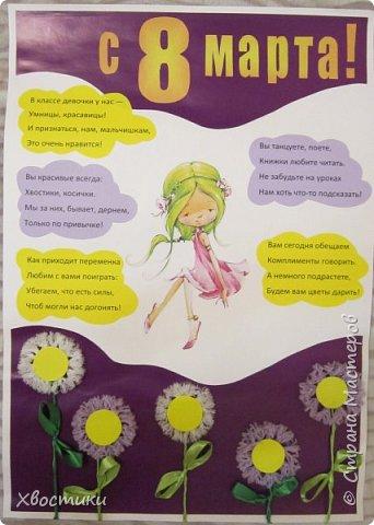 Вот такую газету я сделала для наших девчонок в школу к 8 марта. Формат плаката - А2. Заголовок газеты распечатала на цветном принтере, вырезала буквы и приклеила к фиолетовому картону. На оформление низа и верха плаката ушел лист цветного картона формата А3, разрезанный волной. фото 1