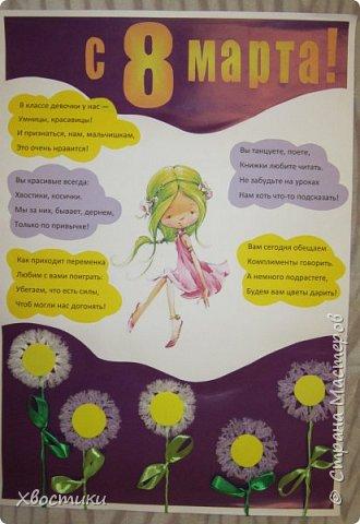 Вот такую газету я сделала для наших девчонок в школу к 8 марта. Формат плаката - А2. Заголовок газеты распечатала на цветном принтере, вырезала буквы и приклеила к фиолетовому картону. На оформление низа и верха плаката ушел лист цветного картона формата А3, разрезанный волной. фото 5