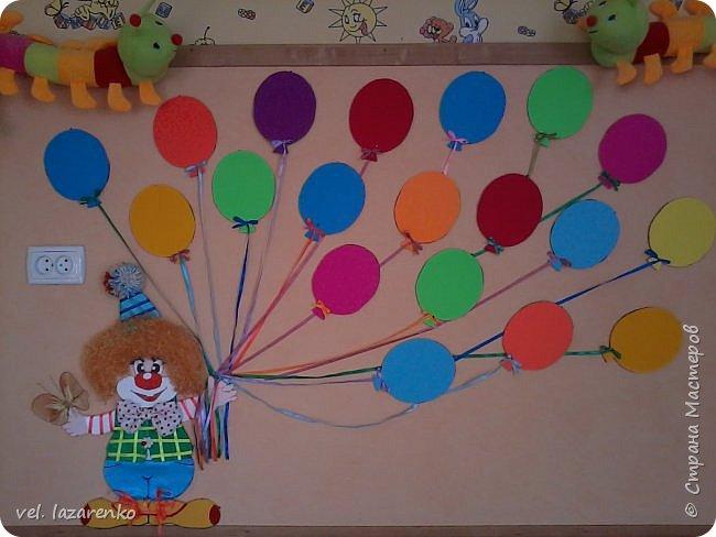 Вот такого  симпатичного клоуна сделали для оформления стены в группе, на каждом шарике будет детская фотография. фото 1