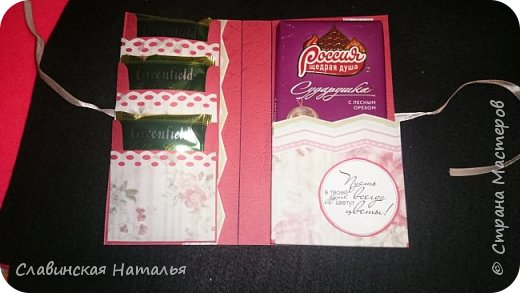 На 8 марта воспитателям в подарок внутри потайной кармашек для сертификата по 2пакетика чая в каждом кармашке и шоколад фото 11
