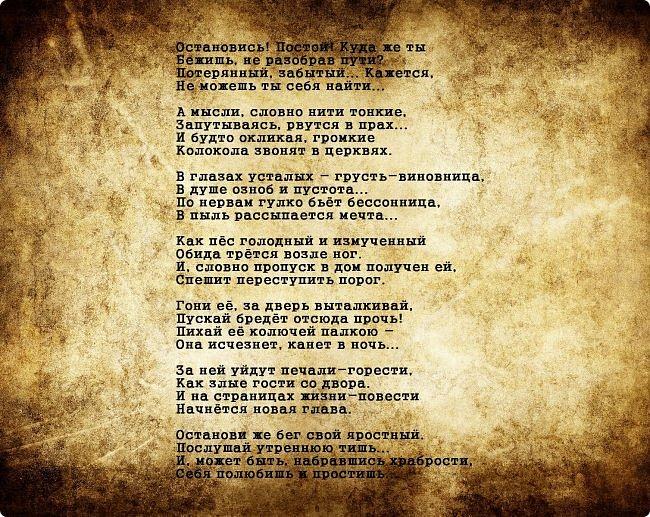 """В моем стихотворном творчестве случилось некое затишье... То ли настрой пропал, то ли Муза заплутала... Но вот собрались какие-то мысли и """"произошло"""" это стихотворение..."""