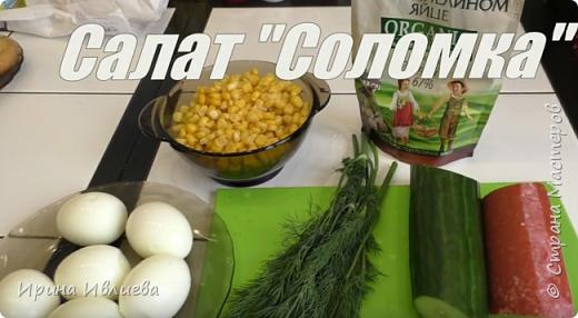 Добрый день, жители страны! Очень вкусный салат соломка / Very tasty salad sticks / РЕЦЕПТ   ингредиенты: колбаса копченая - 300 г; яйцо - 5 шт; огурец - 1-2 шт; зелень, майонез - по вкусу; кукуруза консервированная - 1 банка.  Подписаться на мой канал ЗДЕСЬ: http://www.youtube.com/user/irinaivlieva