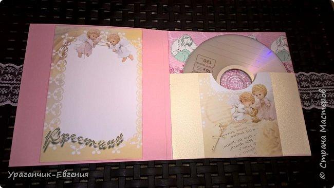 Дополнение к сокровищам, конверт для компакт диска. фото 2