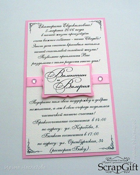Приглашение на свадьбу в коробочке, размер 11 х 19 см. фото 4