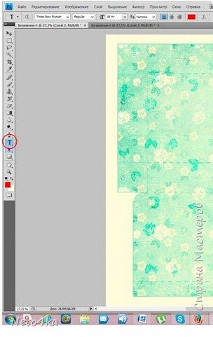 Цветная развертка коробочки в фотошоп фото 45