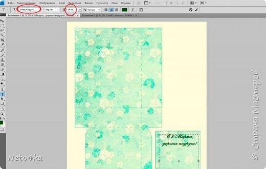 Цветная развертка коробочки в фотошоп фото 46