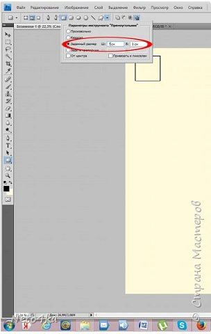 Цветная развертка коробочки в фотошоп фото 12