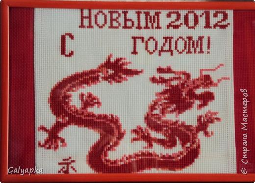 Мой самый первый дракон, схема из журнала по вышивке фото 3