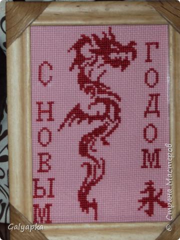 Мой самый первый дракон, схема из журнала по вышивке фото 7