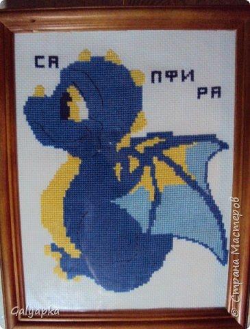 Мой самый первый дракон, схема из журнала по вышивке фото 1