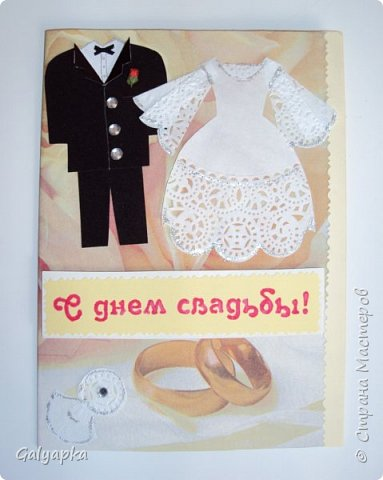 Моя первая и пока единственная свадебная открытка была сделана сестре на свадьбу в марте 2015г. Основа открытки это салфетка приклеенная на пищевую пленку к белому картону. Идею свадебных  почерпнула в Стране Мастеров. фото 1