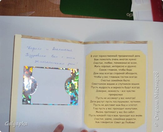 Моя первая и пока единственная свадебная открытка была сделана сестре на свадьбу в марте 2015г. Основа открытки это салфетка приклеенная на пищевую пленку к белому картону. Идею свадебных  почерпнула в Стране Мастеров. фото 2