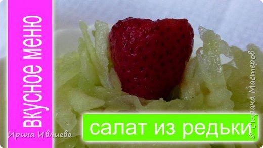 Салат полезный из редьки и яблок / Salad from a radish and apples / РЕЦЕПТ  Вкусное меню предлагает вам приготовить очень полезный вкусный салат из редьки и яблок. В салате всего три ингредиента, но какую огромную пользу они несут для нашего организма! Готовьте полезный витаминный салат из редьки и яблок и будьте здоровы!  Ингредиенты для полезного салата редька - 1 шт; яблоко - 1-2 шт; масло подсолнечное - 1 ст.л.  Приготовление салата из редьки и яблок: 1. Редьку и яблоки помыть, очистить от кожуры и потереть на терку. 2. Салат заправить маслом. Приятного аппетита!