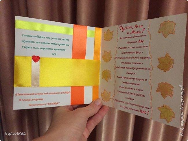 Такое приглашение на свадьбу мы получили от дочери. Захотела сделать их своими руками. фото 3