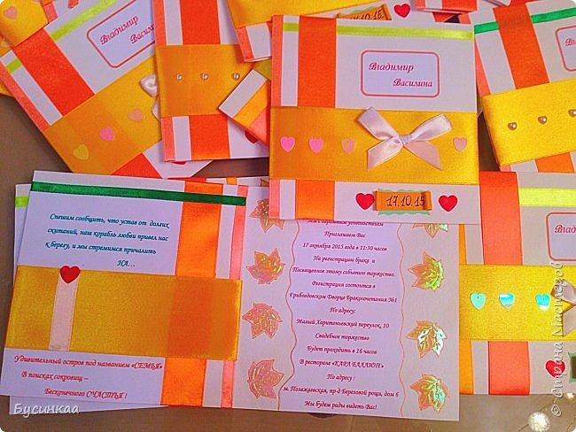 Такое приглашение на свадьбу мы получили от дочери. Захотела сделать их своими руками. фото 4