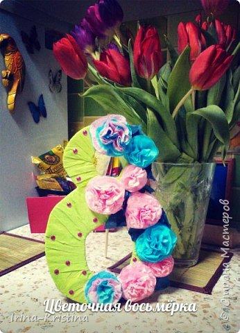 В детский сад срочно понадобилось сделать поделку, связанную с весной. Что более полно объяснит весну,как ни 8 марта?!))) Поэтому 8 КА сразу пришла на ум и,конечно же, цветы! фото 1