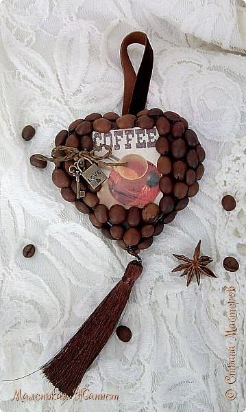 Добрый вечер, дорогие Мастерицы! Поздравляю всех с наступающим праздником 8 марта! Пусть каждый день ваш будет радостным и счастливым, а душа переполняется весенним теплом и любовью.  У меня сегодня любовь кофейная. Сделала вот такие подвески-сердечки после Дня всех влюблённых. Некоторые уже подарила девочкам в маленькие кафе, где мы иногда пьем кофе, несколько штук муж заберет с собой, подарит друзьям в кафешки.  фото 8