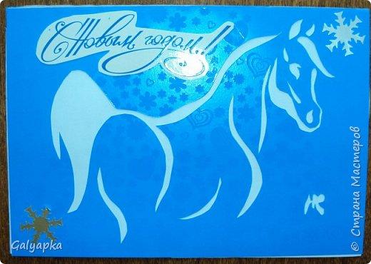 Эти открытки делались к 2014г. Шаблончики лошадей взяты из инета.  фото 2