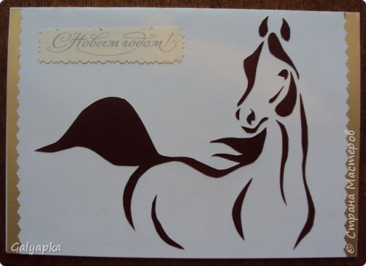 Эти открытки делались к 2014г. Шаблончики лошадей взяты из инета.  фото 5
