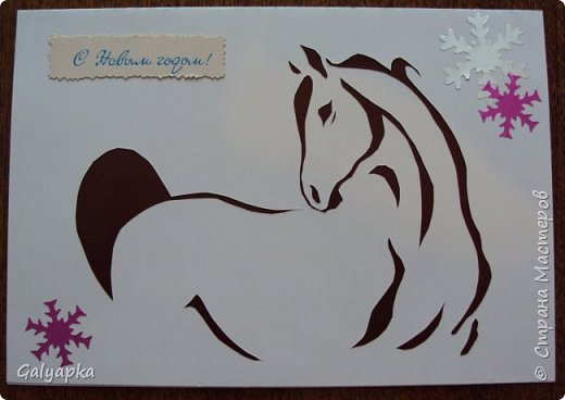 Эти открытки делались к 2014г. Шаблончики лошадей взяты из инета.  фото 6