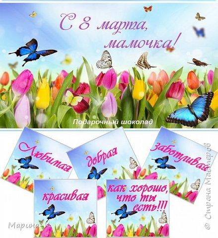 Здравствуйте, все! От всей души поздравляю всех девочек с 8 марта!!! Желаю любви, счастья, доброты, солнышка, улыбок!!! И, конечно, творческого вдохновения!!! фото 19