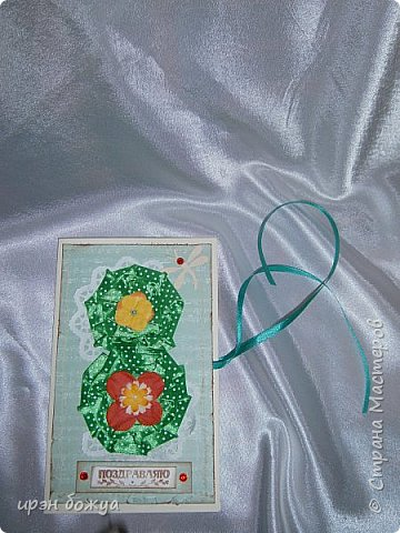 Это открытка родилась спонтанно и сделана была на одном дыхании. В основе восьмерки были использованы две заготовки поздравительных розеток, которые я делала как образец для сестры на день медика. Эти заготовки ей не понравились и я сделала ей другие- разноцветные http://stranamasterov.ru/node/934580 . А эти остались в закромах хомяка. Пока делала подарки для сына и мужа на 8 марта, они попались мне на глаза, причем сами легли в цифру 8. И тут хомяка понесло.... фото 8