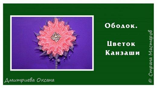 Мастер-класс в технике Канзаши. Сегодня в мастер-классе мы будем делать своими руками украшение на голову - ободок для волос. Ободок на голову украшаем красивым цветком в технике Канзаши. Цветок Канзаши делаем из атласных лент шириной 4 см, используем органзу шириной 1,2 см и красивый кабошон.  Удачи в творчестве!!!  фото 1