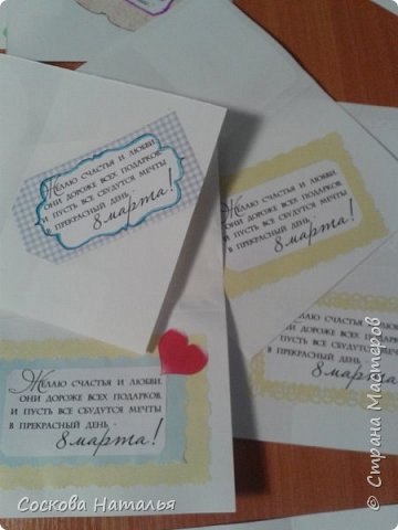 Всем здравствовать, не хворать! Хочу поделиться с Вами первым опытом в изготовлении открыток своими руками на 8 марта. Сделала много, хватило всем знакомым на подарки. Выложу некоторые из них, повторяющиеся не стала даже фотографировать. фото 16