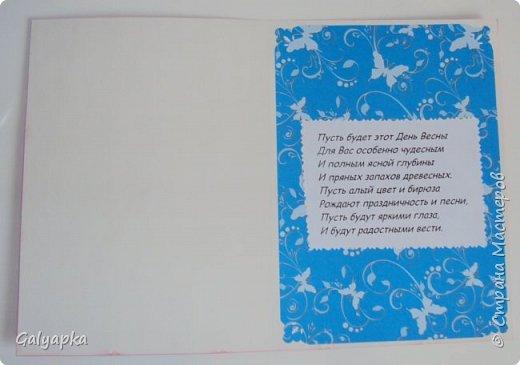 Делала открытки в 2015г. Шаблоны из инета фото 13